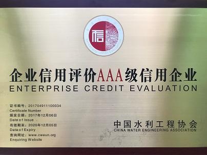 """水利部""""AAA""""企业信用等级证书.jpg"""