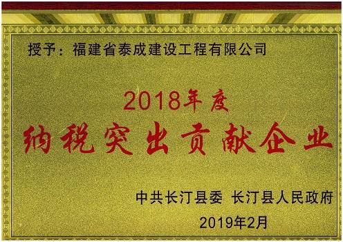 2018年度纳税突出贡献企业荣誉证书.jpg