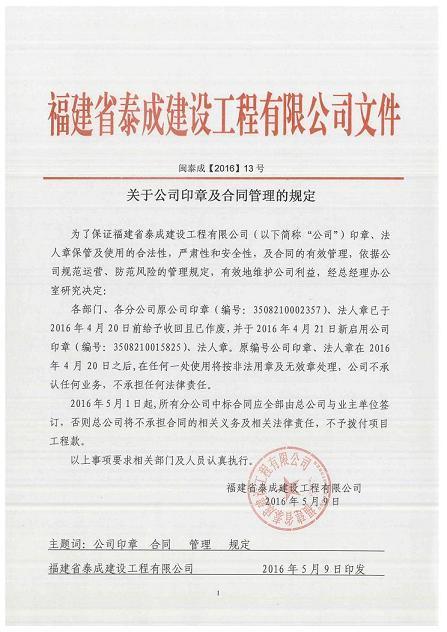 关于公司印章及合同管理的新规定.jpg